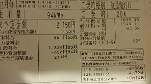 161120電気代
