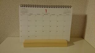 161201カレンダー3