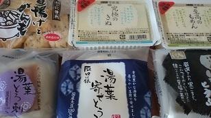 170103お豆腐屋さんの福袋