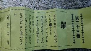 170106高尾山3