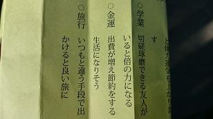 170106高尾山4