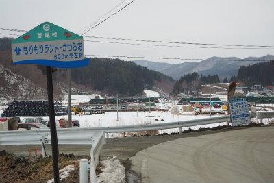 2017.1.20 ぽこ 葛尾村 3