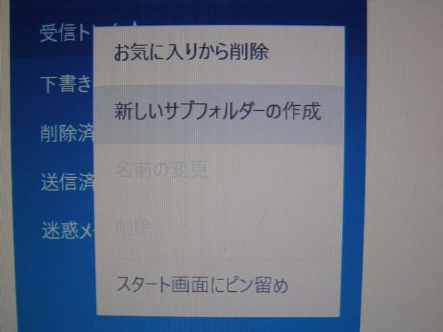 メールアプリ正0205