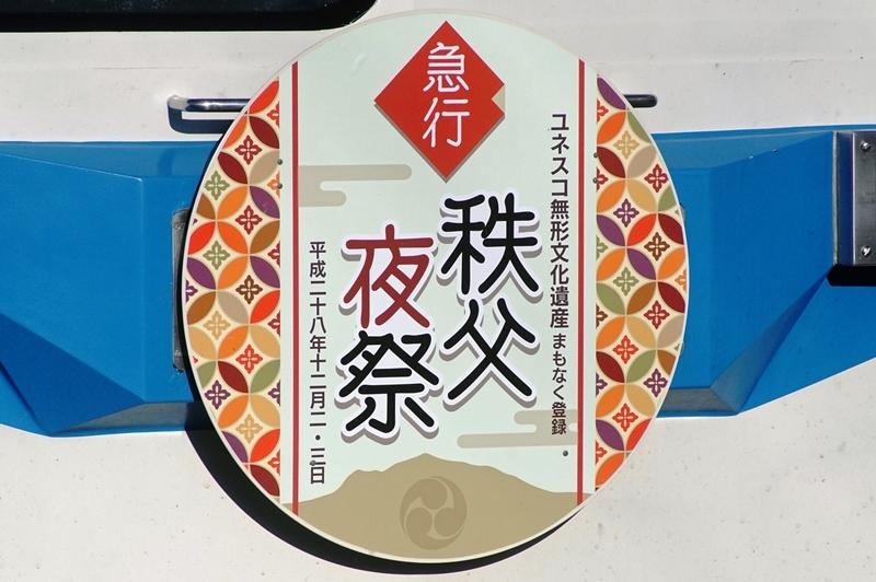 2016年12月2日 熊谷にて