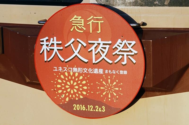2016年12月5日 熊谷にて