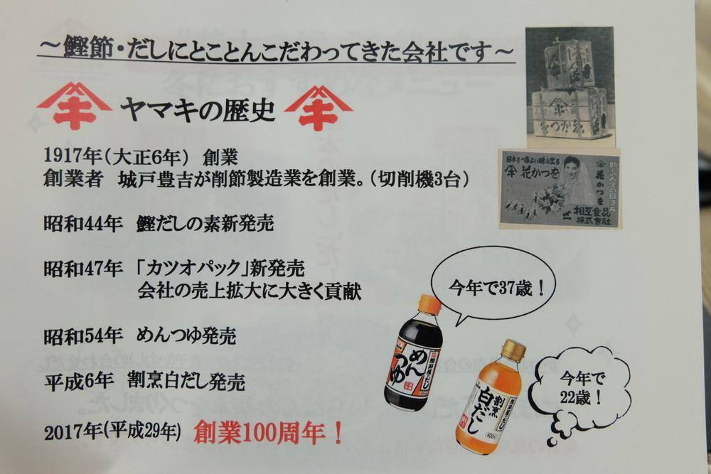 レシピブログヤマキ02