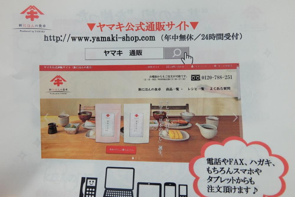 レシピブログヤマキ05