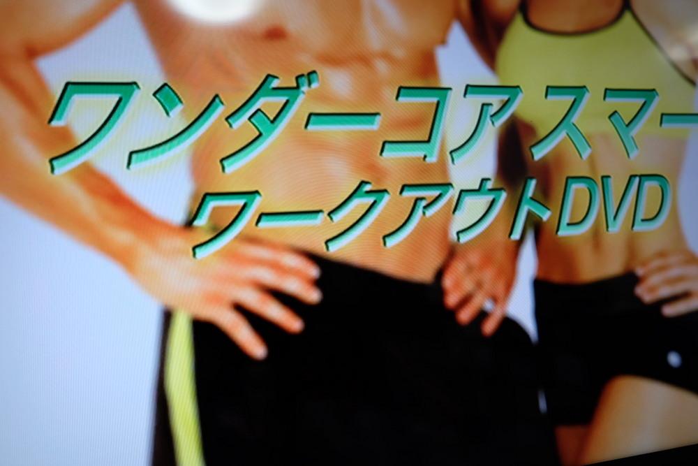 ワンダーコアスマート DVD 02