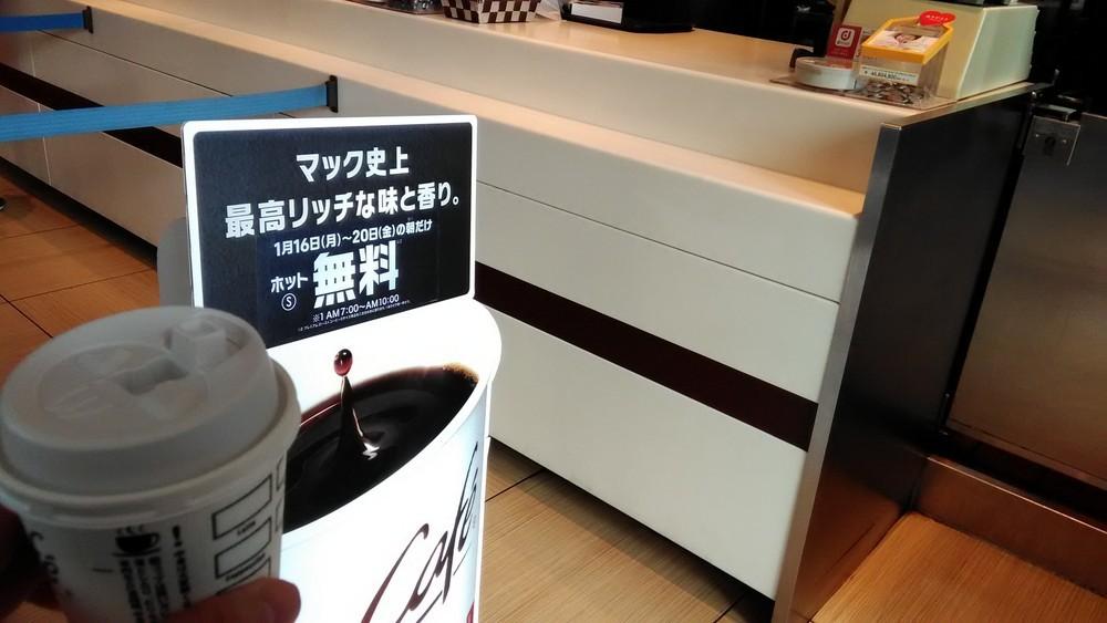 マクドナルドコーヒー