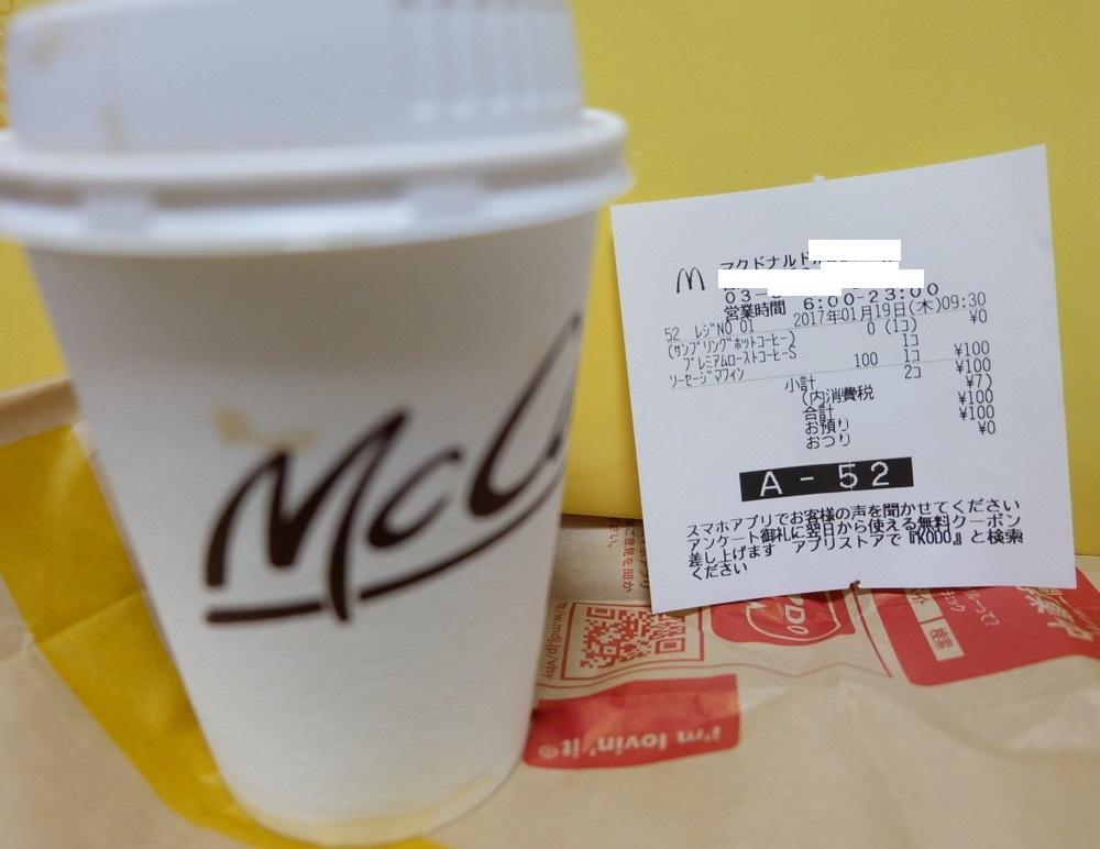 レシポ 無料コーヒー