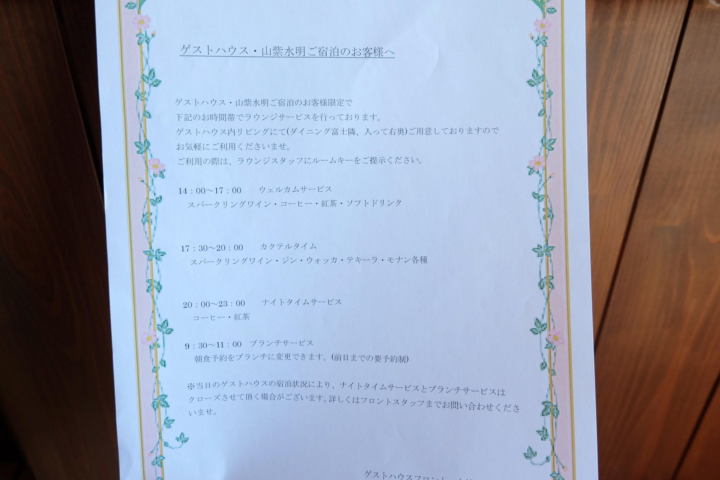 ラフォーレ修善寺ラウンジ10