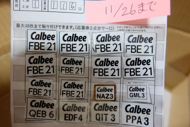 Calbee03.jpg