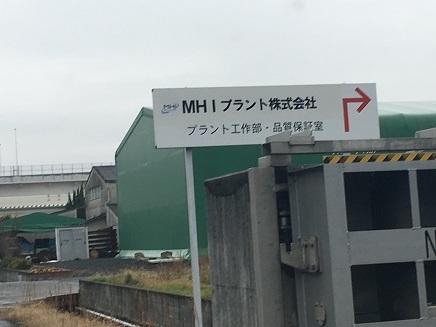 12132016 MHIPセミナーS3
