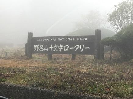 11192016 野呂山S3
