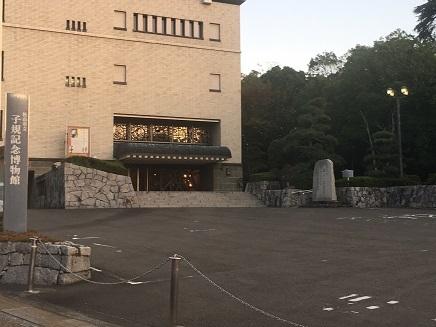 11252016 松山子規記念博物館S1