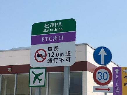 5312016 徳島 松茂PAS