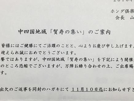 11292016 ホンダ倶楽部賀寿の会in福山S0