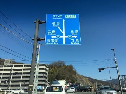 2032017 呉➡薬師寺S1