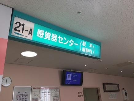 1312017 国立呉眼科S1