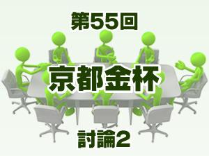 2017年 京都金杯 2ch討論2