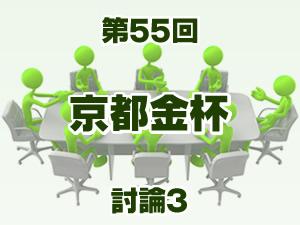 2017年 京都金杯 2ch討論3