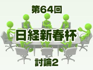2017年 日経新春杯 2ch討論