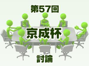 2017年 京成杯 2ch討論