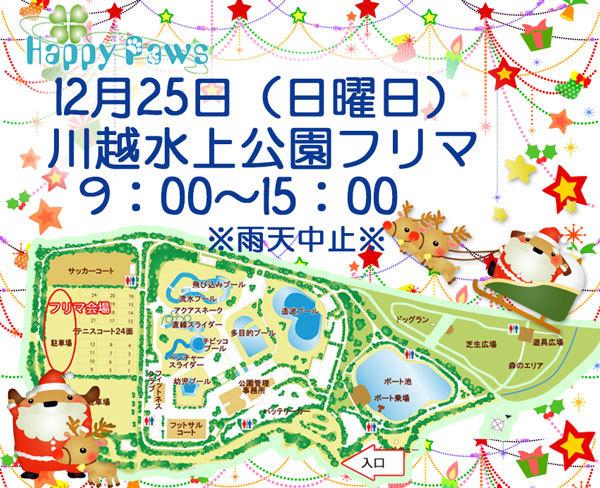 161225川越