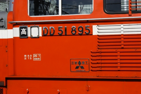 DD51 895