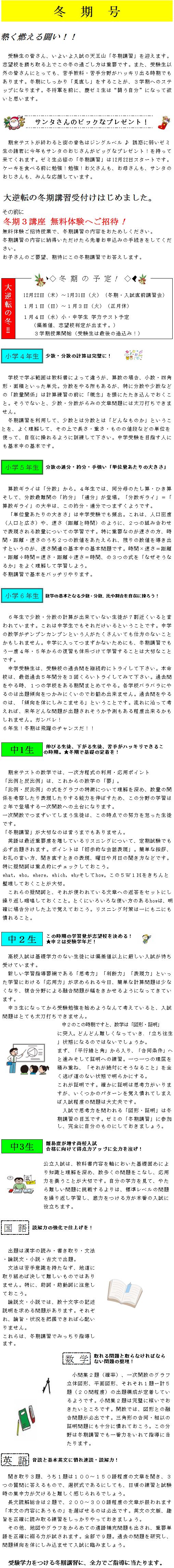 ブログ12