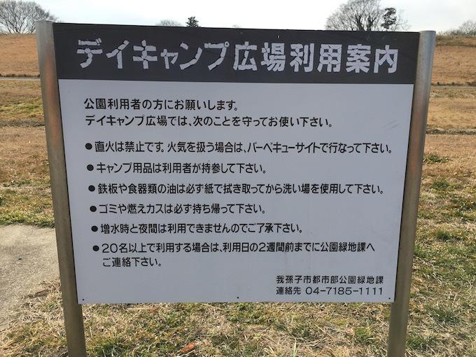 ゆうゆう公園4