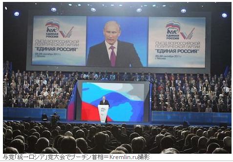 プーチン演説