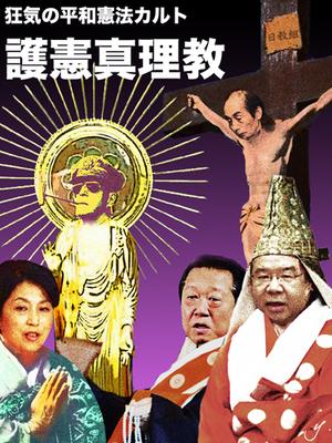 護憲真理教