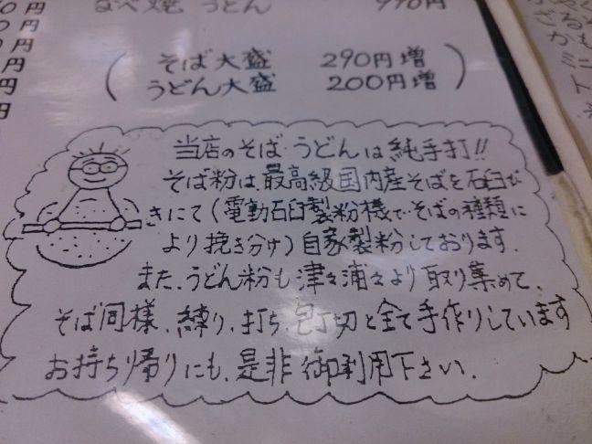 メニュー3(1)
