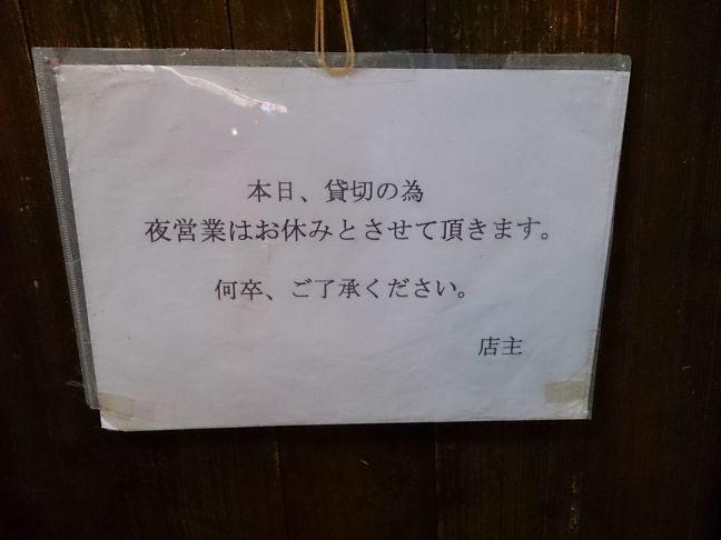 貸し切り(1)