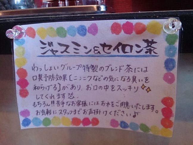 お茶(1)