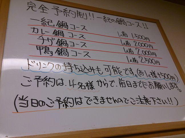 鍋メニュー(1)