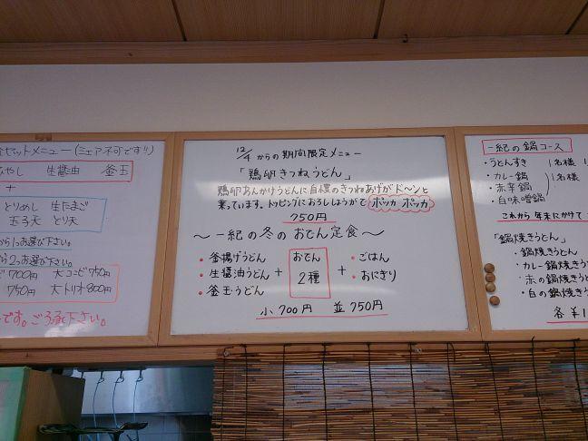 限定メニュー(1)