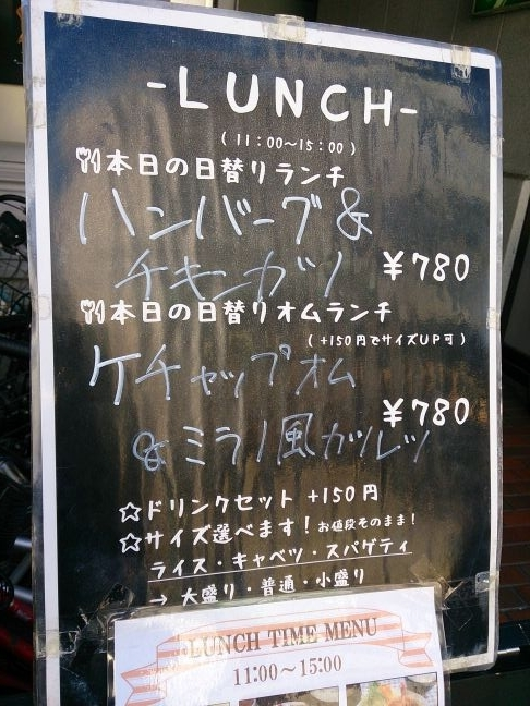日替りメニュー(1)