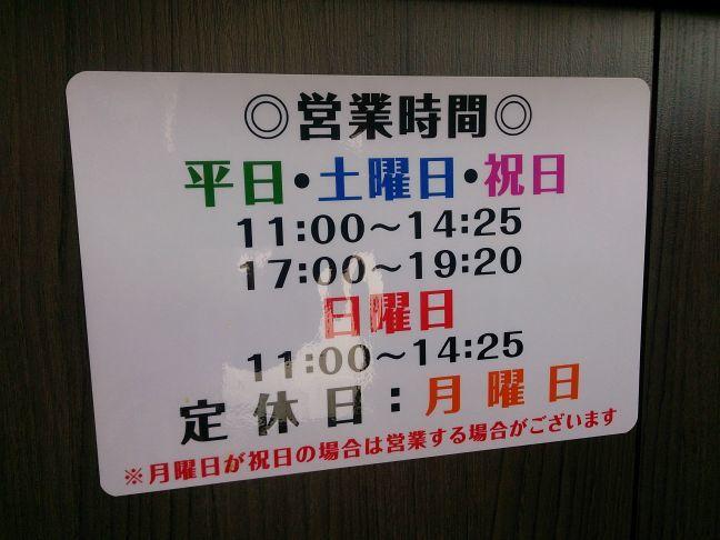 営業時間(1)