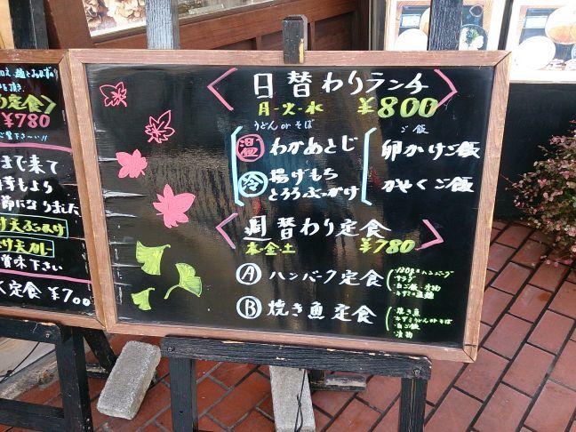 外メニュー(1)