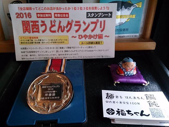 メダル(1)