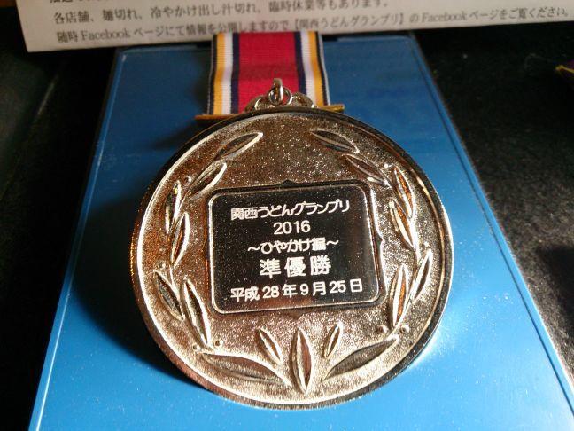 メダル2(1)