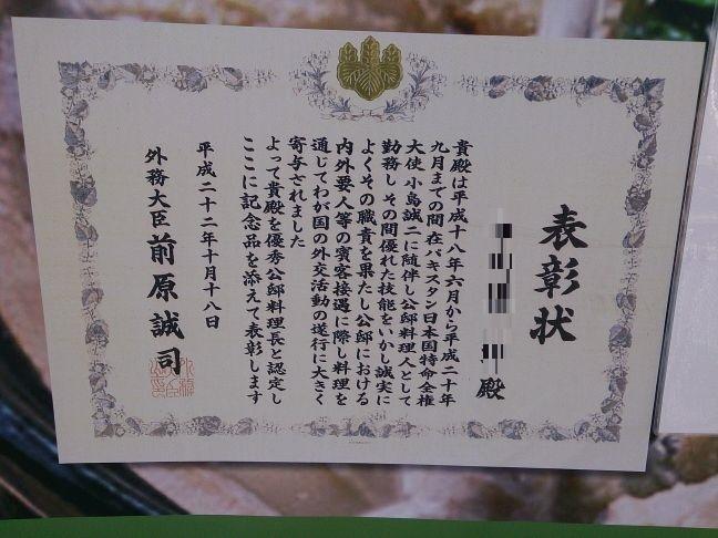 賞状(1)