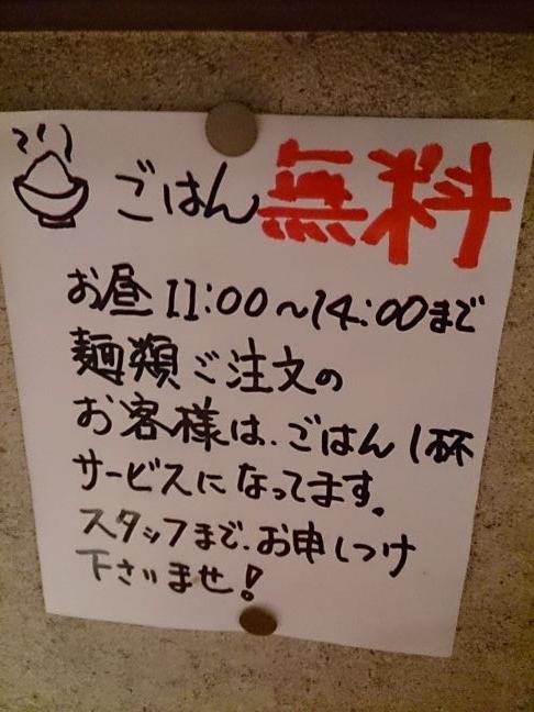 ご飯無料(1)
