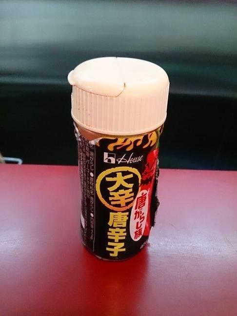 唐辛子(1)