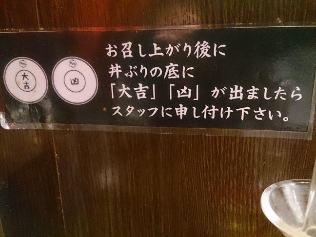 丼底(1)