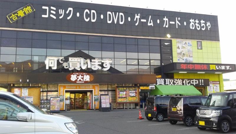 2017年1月 長野9