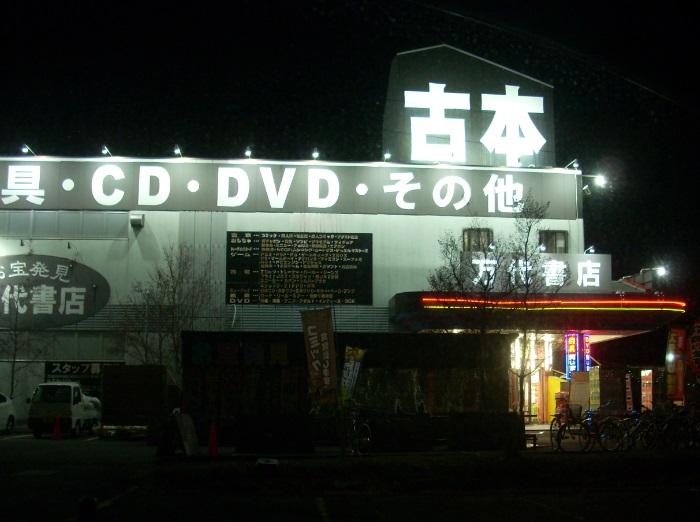 2017年1月 長野13
