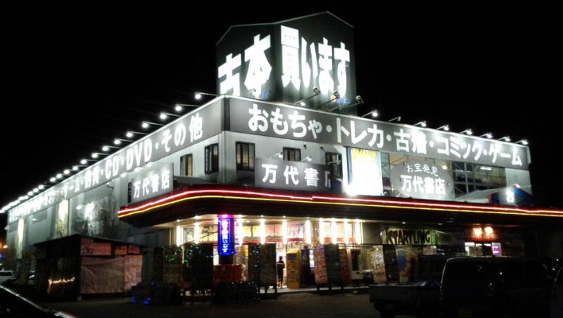 2017年1月 長野15